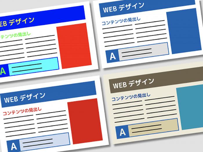WEBデザインの配色を無難にまとめるための鉄則3つ