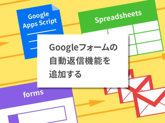 Googleフォームの自動返信機能を追加する(前編)