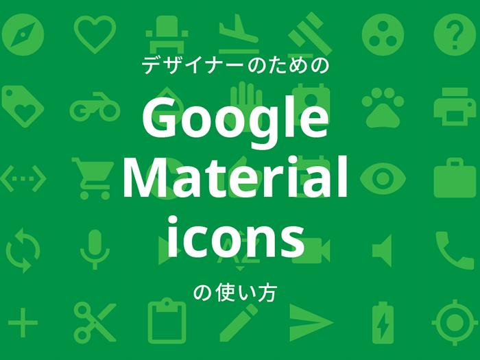 デザイナーのためのGoogle Material iconsの使い方