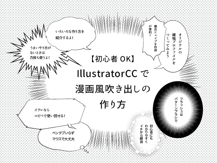 【初心者OK】IllustratorCCで漫画風吹き出しの作り方 -超初級編-