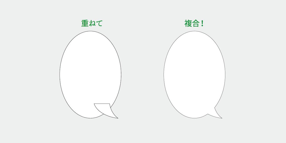 吹き出しのにょろの作り方の複合シェイプの説明画像