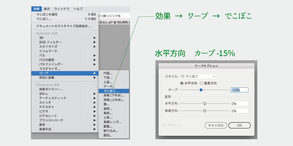 効果ワープでこぼこのファイルメニューとワープオプションの説明画像