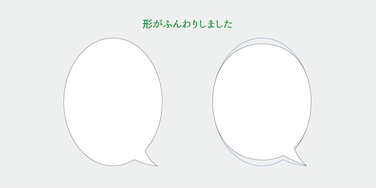 ワープで吹き出しの形が変わった事を示す説明画像