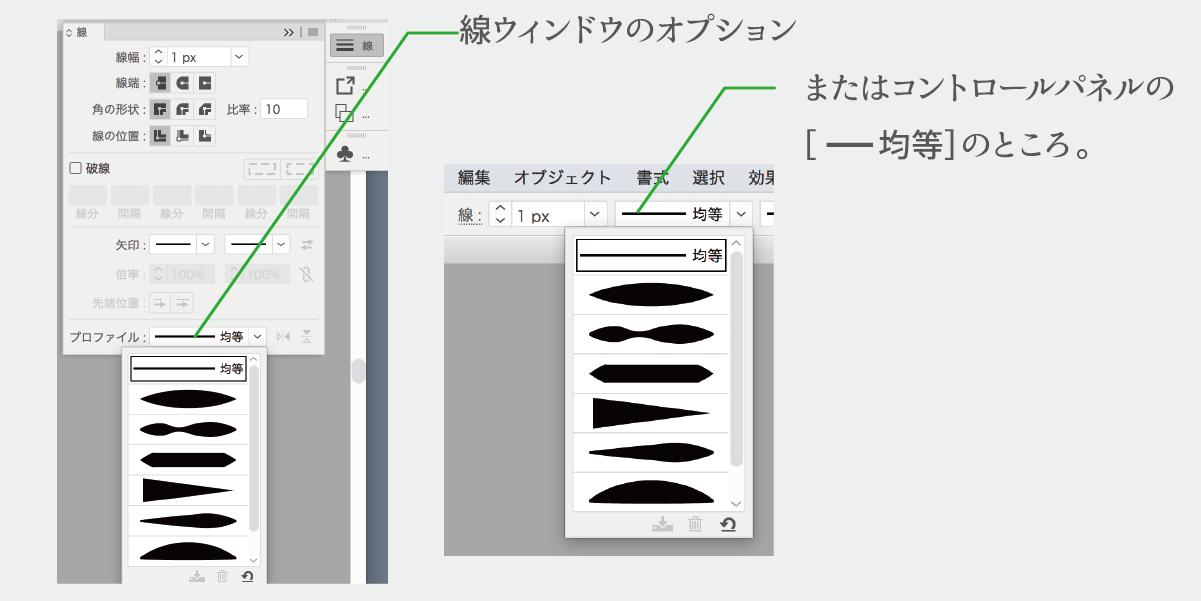 線ウィンドウのオプションにあるプロファイルとコントロールパネルにある線幅プロファイルの説明画像