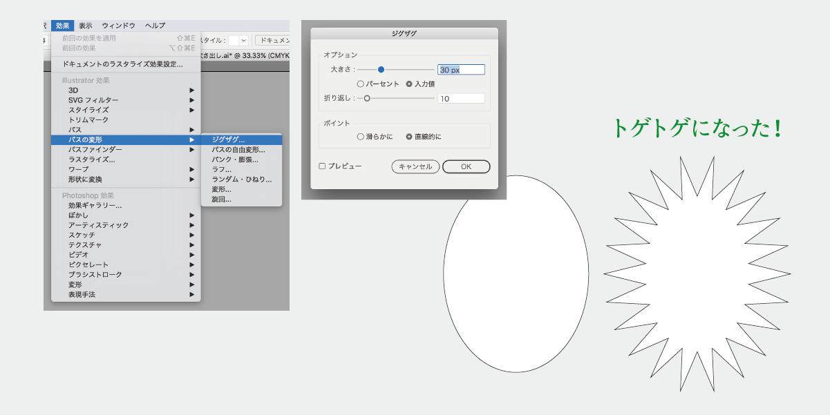 効果パスの変形ジグザグで破裂吹き出しを作る方法の説明画像