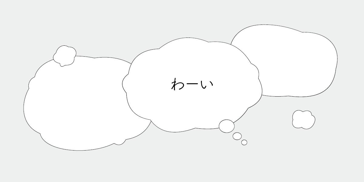 雲形吹き出しの完成図