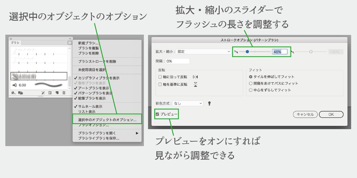 選択中のオブジェクトのオプションでブラシストロークを調整する説明画像