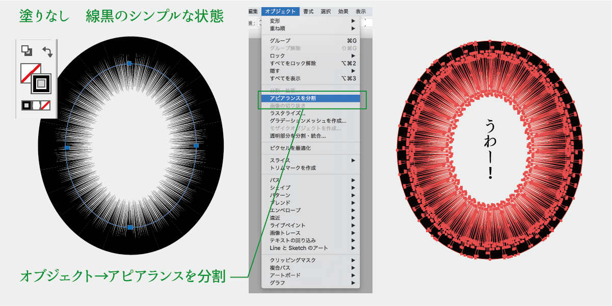 パターンブラシのアピアランスを分割するメニューの説明図