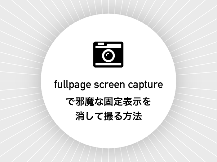 fullpage screen captureで邪魔な固定表示を消して撮る方法