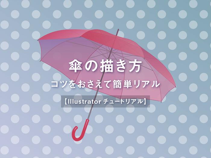 傘の描き方-コツをおさえて簡単リアル【Illustratorチュートリアル】