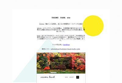 作品サイトのキャプチャ画像