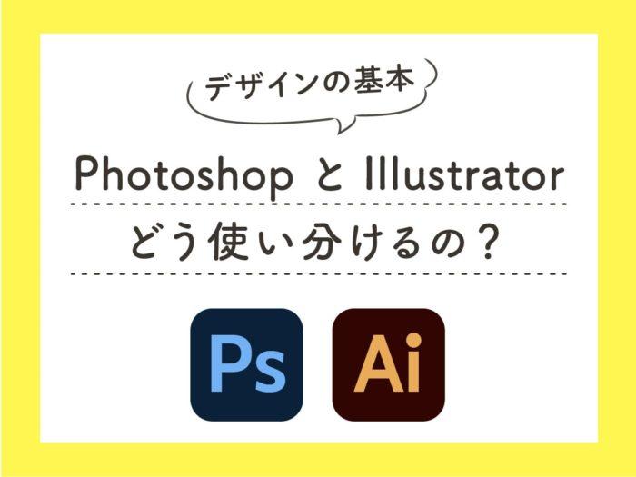 【デザインの基本】PhotoshopとIllustratorってどう使い分けるの?