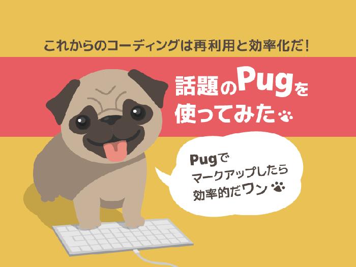 これからのコーディングは再利用と効率化だ!Pugをgulpでコンパイル
