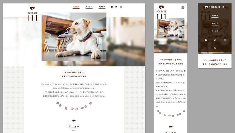 サイトのサンプル画像