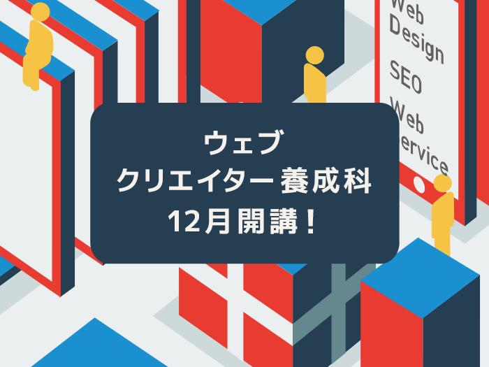 ウェブクリエイター養成科 12月開講予定!