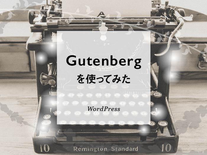 WordPress の 次期エディタ Gutenberg を使ってみた