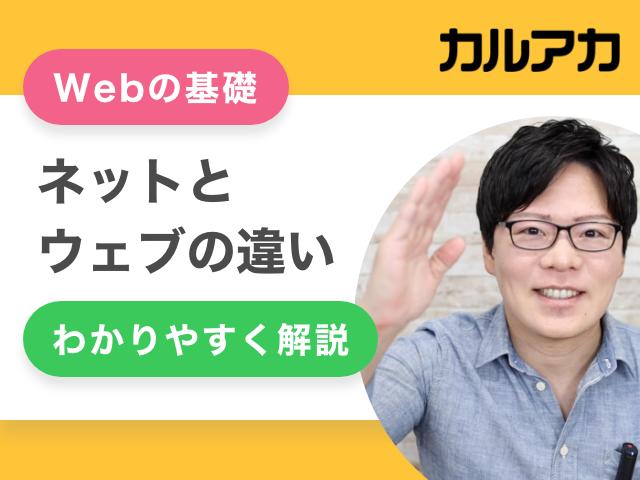 【かないチャンネル】ネットとウェブ(Web)の違いをわかりやすく解説