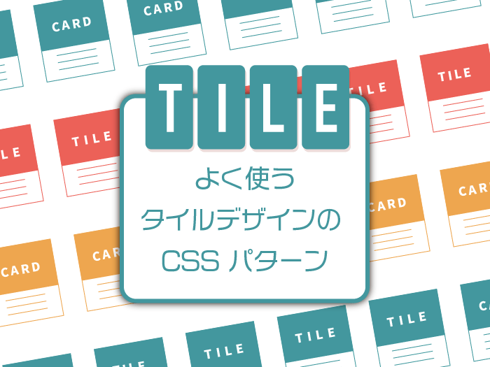 よく使うタイル(カード)デザインを CSS のパターン別でご紹介