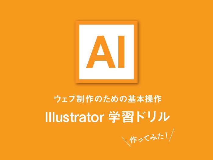 Illustratorの基本操作を練習できるドリルを作りました