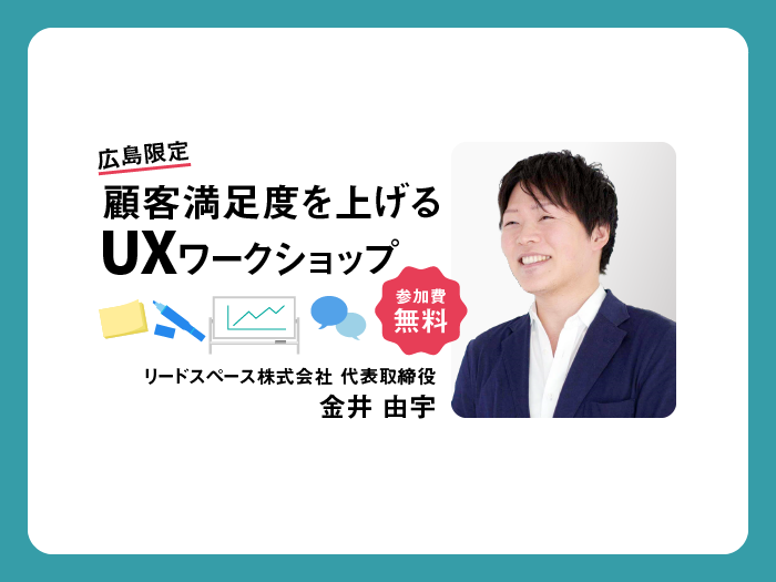 【イベントのお知らせ】Appleが実践!顧客満足度を上げるUXワークショップ